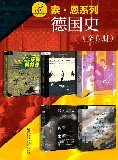 《索恩·德国史(全5册)》大卫·金, 吕吕迪格·巴特等epub+mobi+azw3