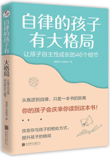 《自律的孩子有大格局:让孩子自主性成长的46个细节》epub+mobi+azw3