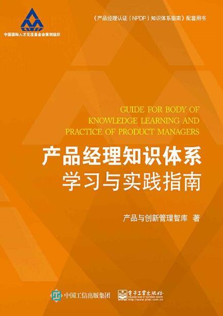 《产品经理知识体系学习与实践指南》epub+mobi+azw3