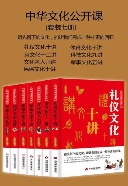 《中华文化公开课(套装七册)》李世化, 尤文宪等等epub+mobi+azw3