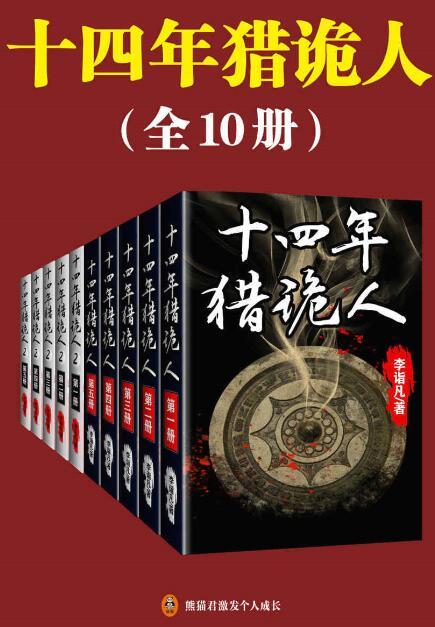 《十四年猎诡人(全10册)》李诣凡epub+mobi+azw3