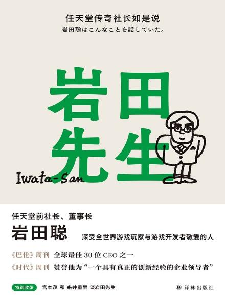 《岩田先生:任天堂传奇社长如是说》epub+mobi+azw3
