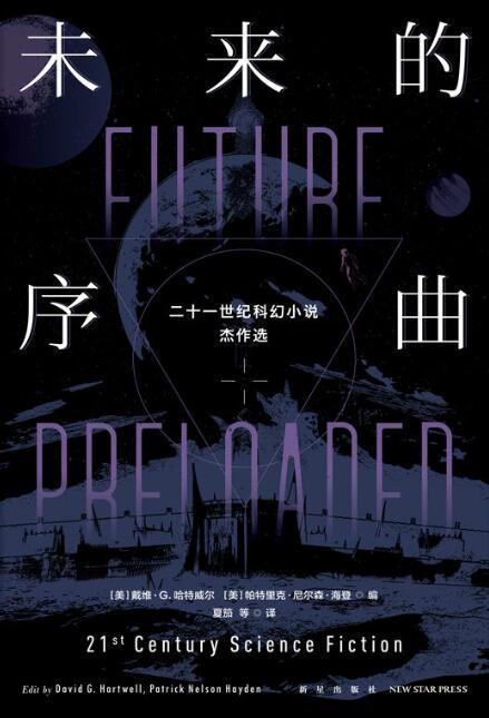 《未来的序曲:二十一世纪科幻小说杰作选:全二册》戴维·G.哈特威尔;帕特里克·尼尔森·海登epub+mobi+azw3