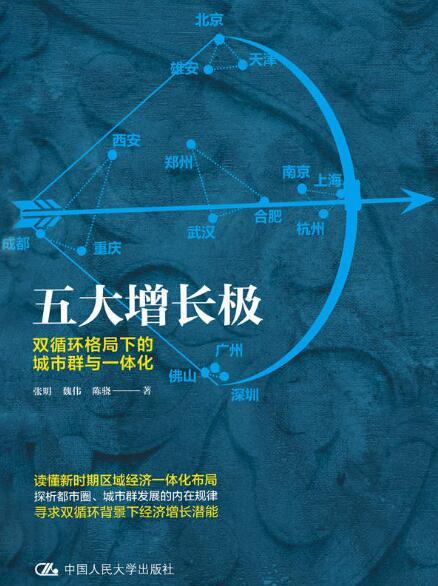 《五大增长极:双循环格局下的城市群与一体化》张明, 魏伟等等epub+mobi+azw3