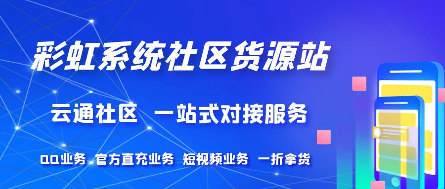 云通社区货源站