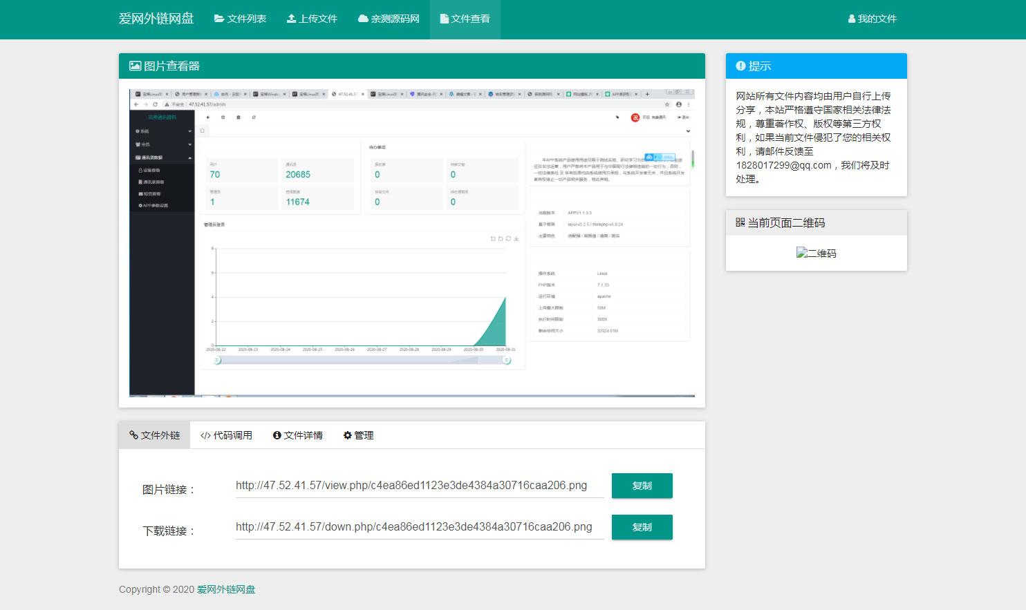 乾坤软游辅助论坛:响应式H5图网盘外链系统源码