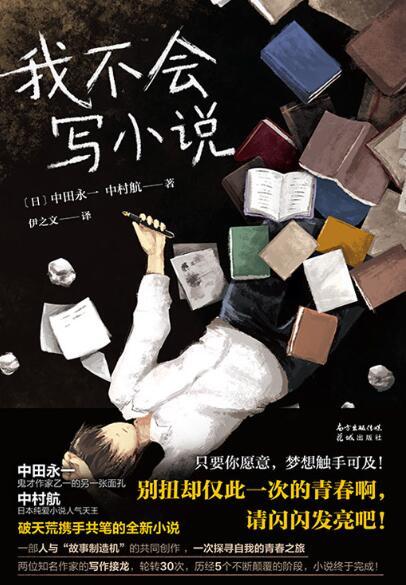 《我不会写小说》中田永一、 中村航epub+mobi+azw3