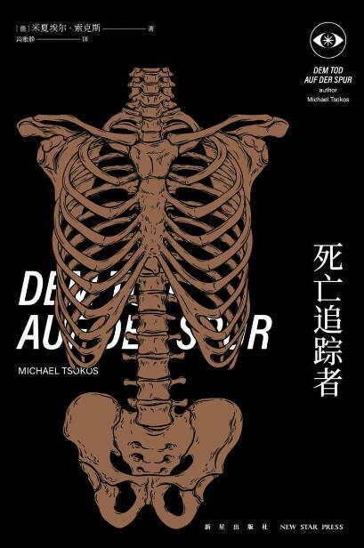 《死亡追踪者》米夏埃尔·索克斯epub+mobi+azw3