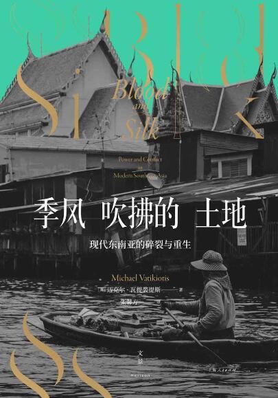 《季风吹拂的土地:现代东南亚的碎裂与重生》迈克尔·提裘提斯epub+mobi+azw3