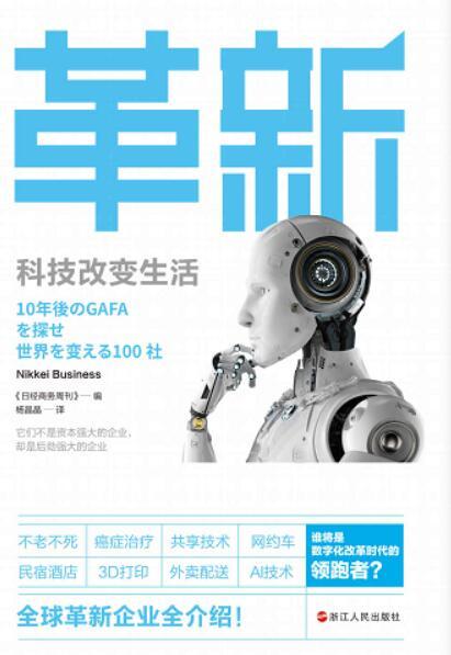 《革新:科技改变生活》epub+mobi+azw3