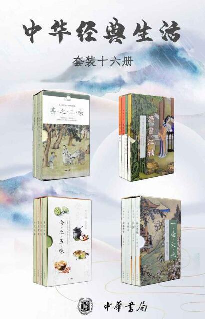 《中华经典生活系列(套装共16册)》陈敬, 曹昭等等epub+mobi+azw3