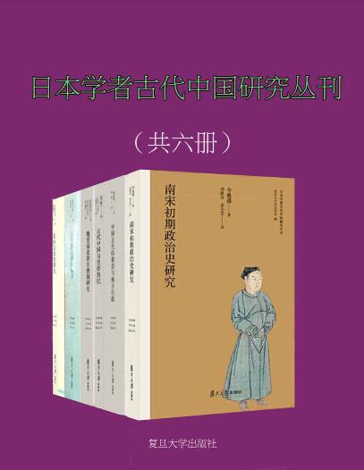 《日本学者古代中国研究丛刊(共6册)》[日]石见清裕epub+mobi+azw3
