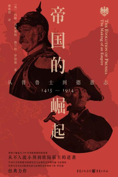 《帝国的崛起:从普鲁士到德意志》约翰·马 里奥特, 格兰特·罗伯逊等epub+mobi+azw3