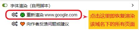 将排除的域名恢复字体渲染