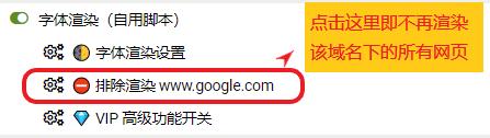 将某域名排除禁用字体渲染