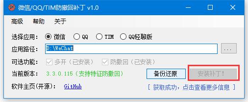 微信QQTim防撤回的方法,终于被我找到了[站长亲测]
