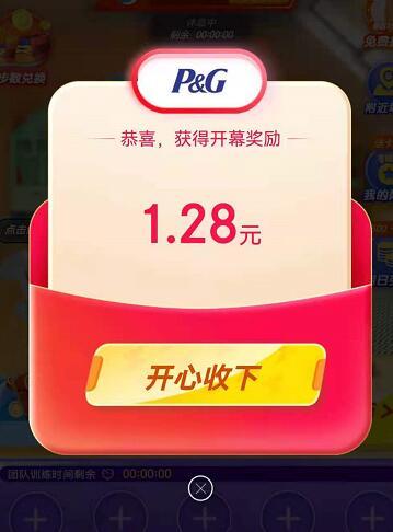 京东运动会-开幕奖励1.28购物红包