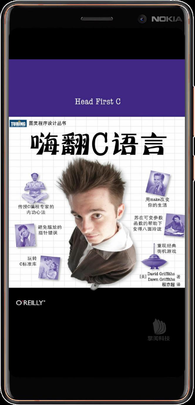 《嗨翻C语言 (图灵程序设计丛书)[精品]》