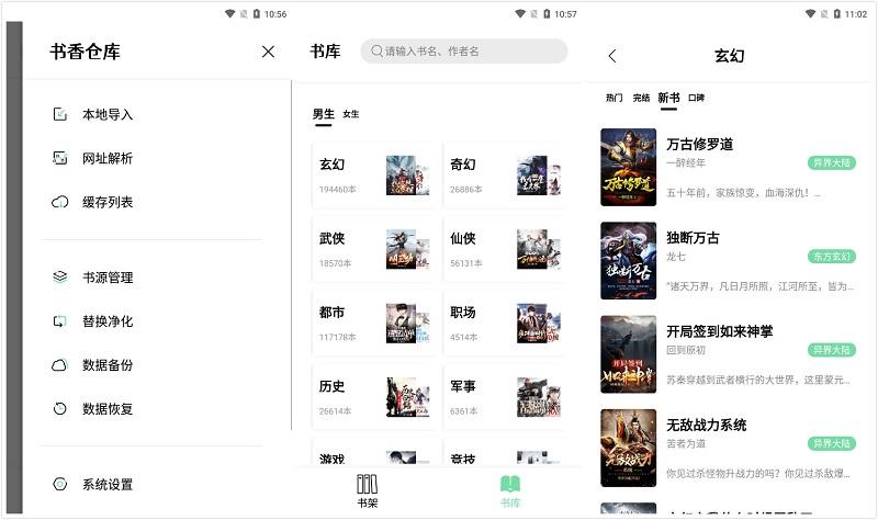 书香仓库最新app官方安卓版下载