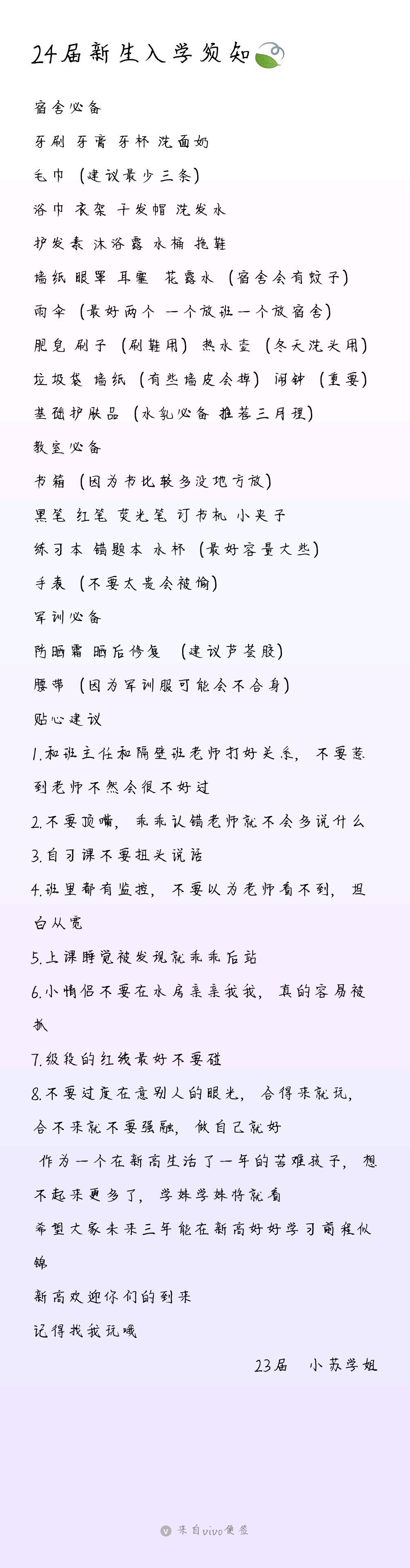 苏苏学姐的手册