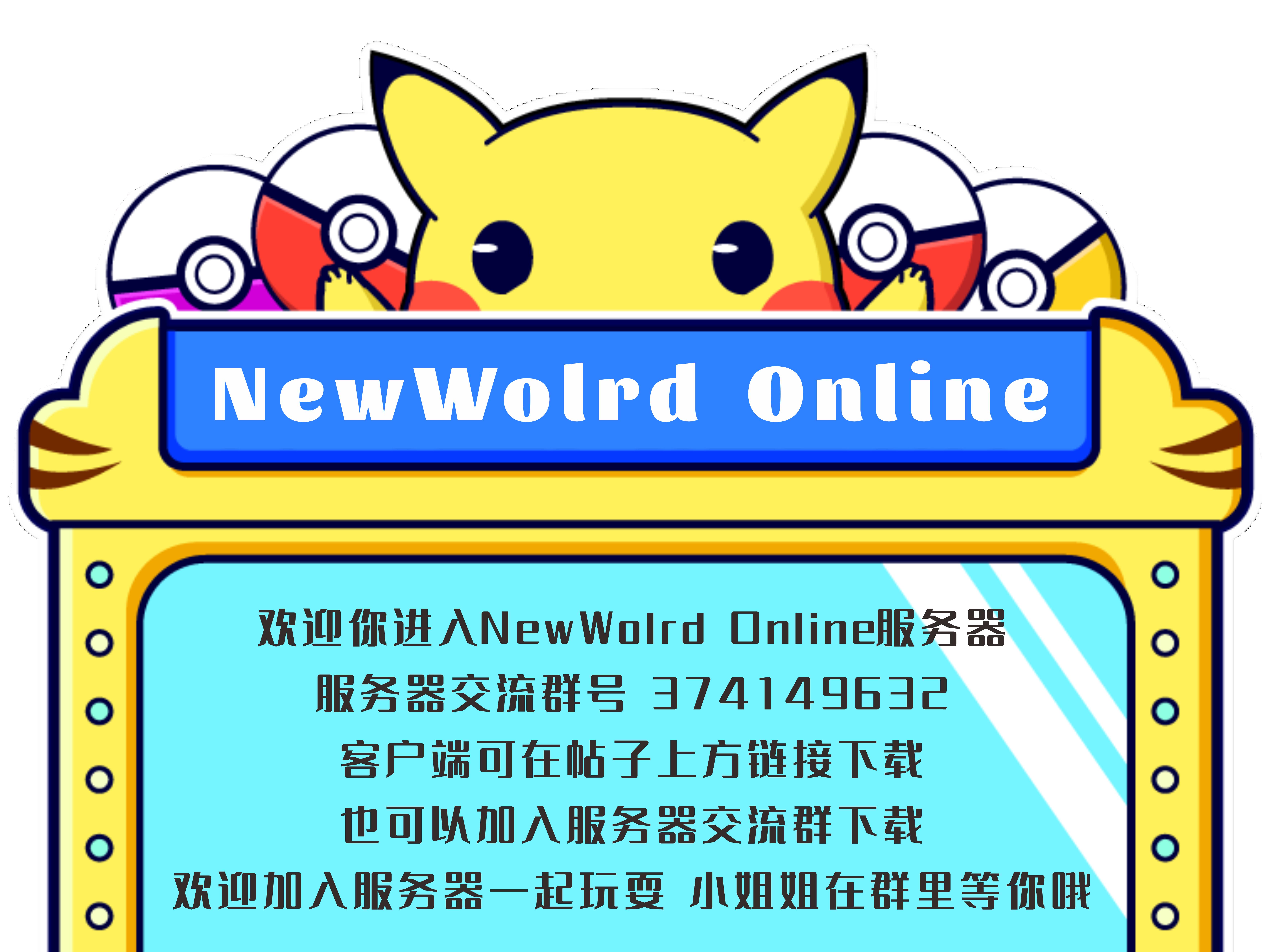 《1.12.2生存服务器——NewWolrdOnline_神奇宝贝|妹子服主|精灵强化|多活动》