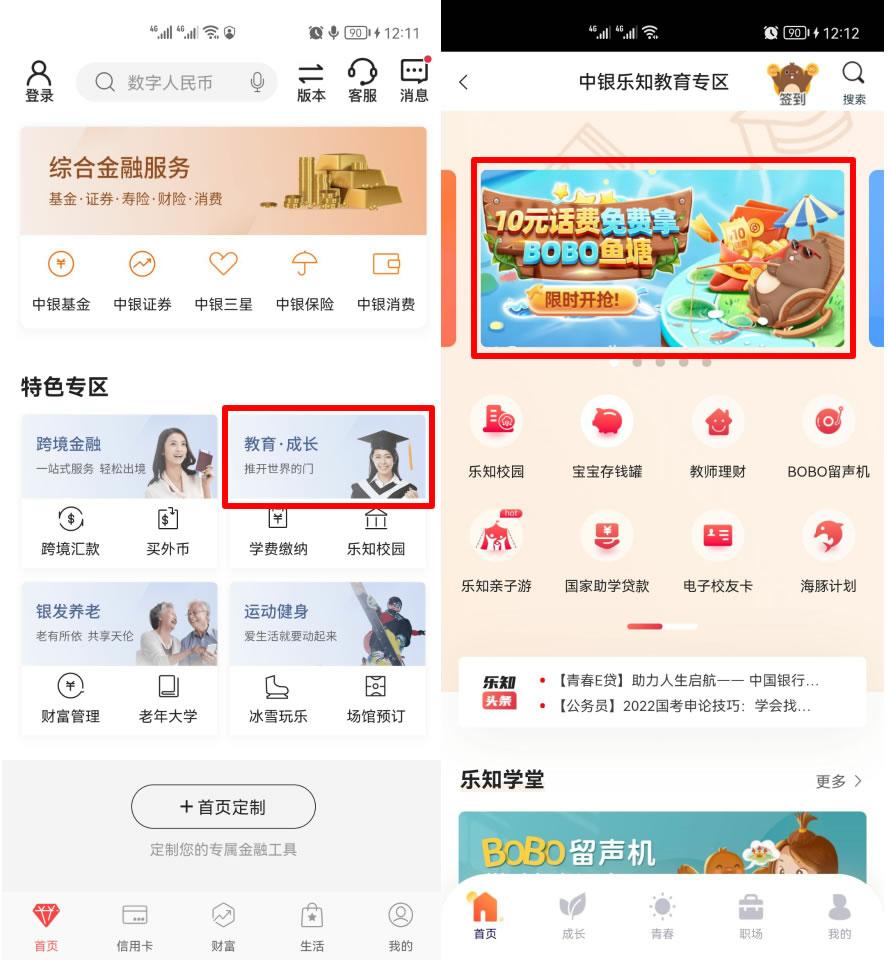 中国银行-BOBO鱼塘-兑10元话费