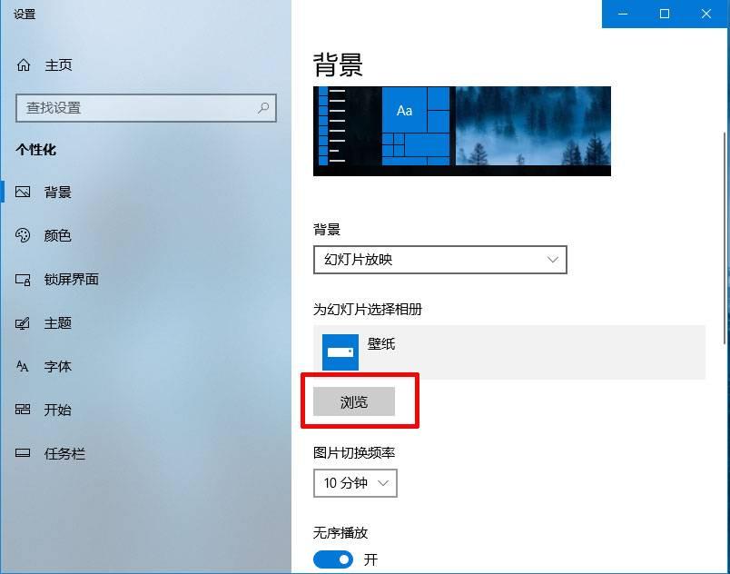 Windows10设置幻灯片桌面—52技术导航 第4张