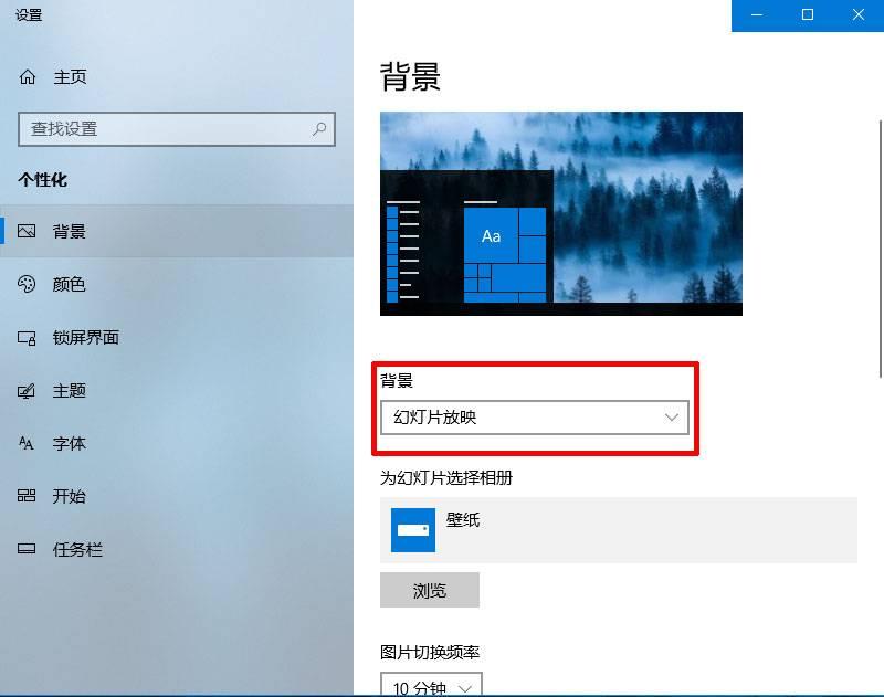 Windows10设置幻灯片桌面—52技术导航 第3张