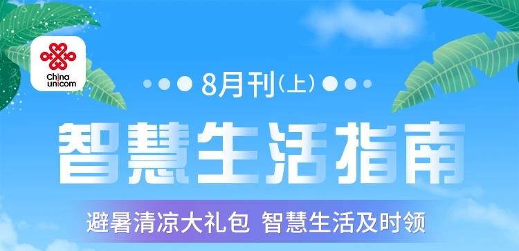 中国联通APP@你,8月礼包已送达!