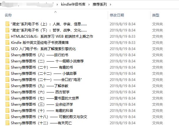 Kindle伴侣电子书库合集(azw3,mobi为主)
