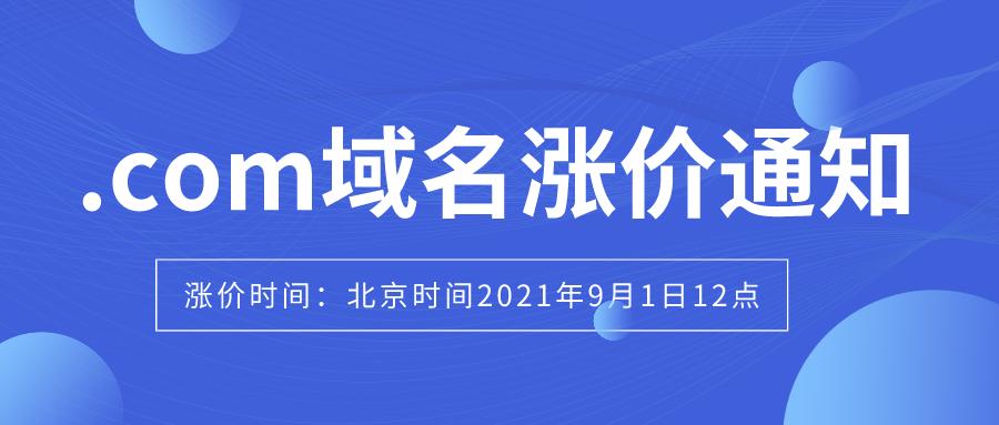 北京时间2021年9月1日12点