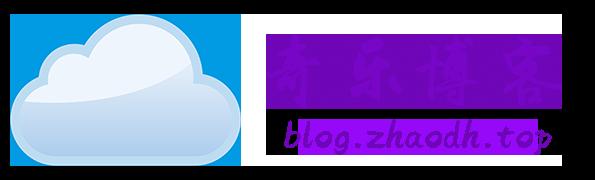奇乐博客-基于建站技术分享交流,多元化服务的个人博客网站,致力于打造一个经典博客网