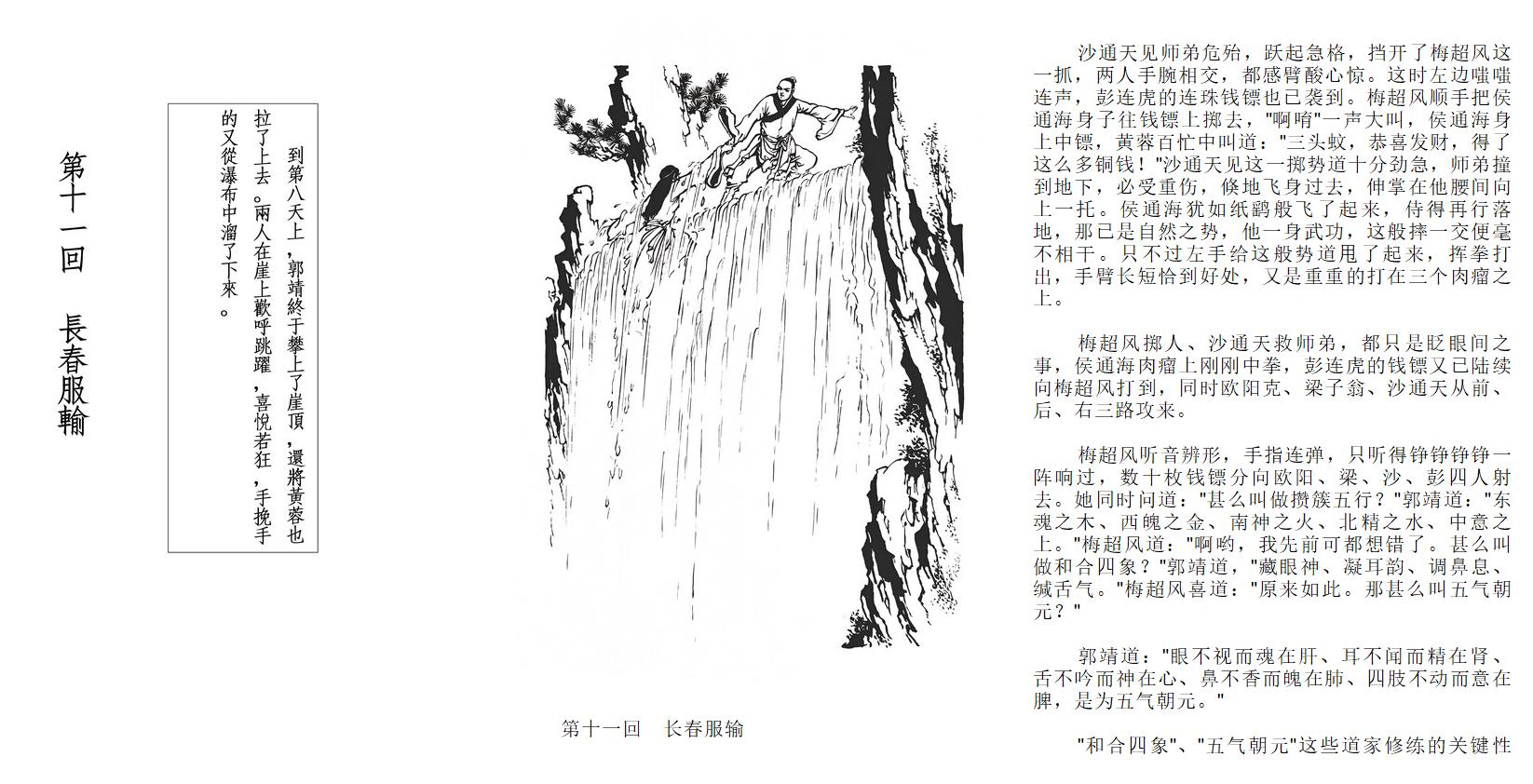 金庸作品合集若干(mobi,azw3,epub)