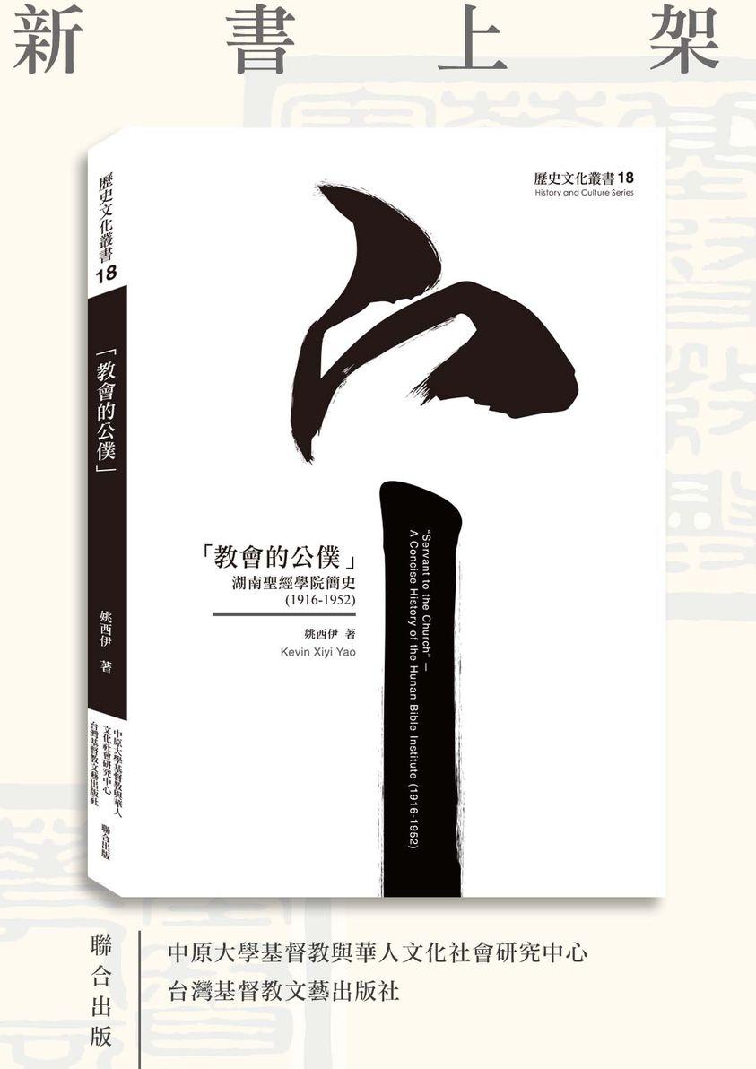 姚西伊:《教會的公僕: 湖南聖經學院簡史 1916-1952》(2021)