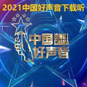 2021 中国好声音
