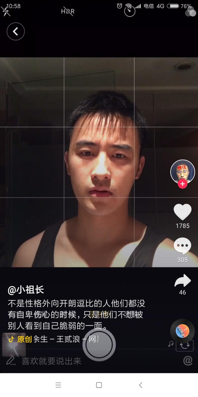 抖音帅哥小祖长 抖音号:xiaozuzhang,抖友社区,douyoushequ.com