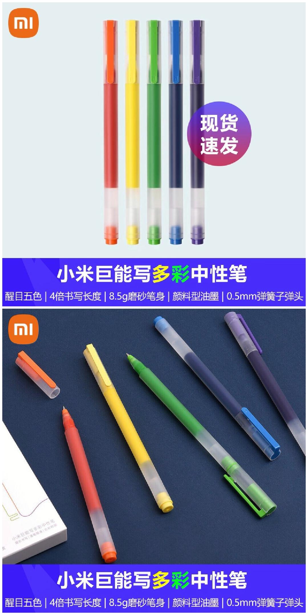 小米巨能写多彩中性笔5支装0.5mm办公签字笔考试专用学生用子弹头