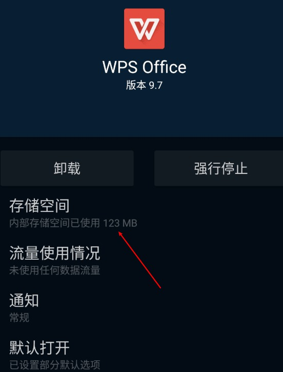 WPS v9.7 OEM合作上古版本 超极简无多余-特务兔