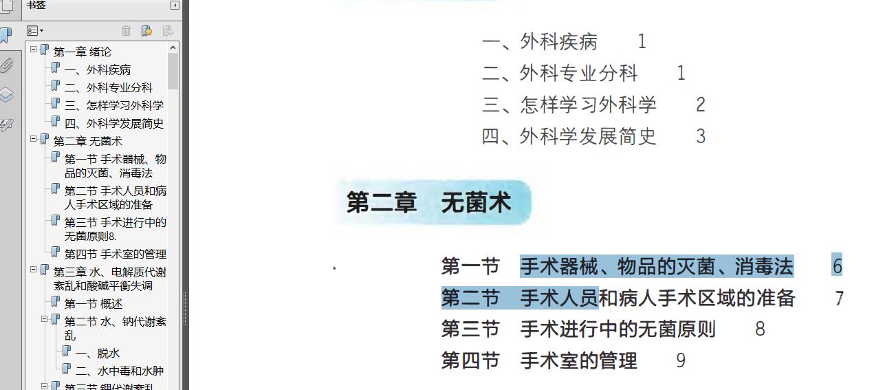 人民卫生出版社教材合集(pdf)