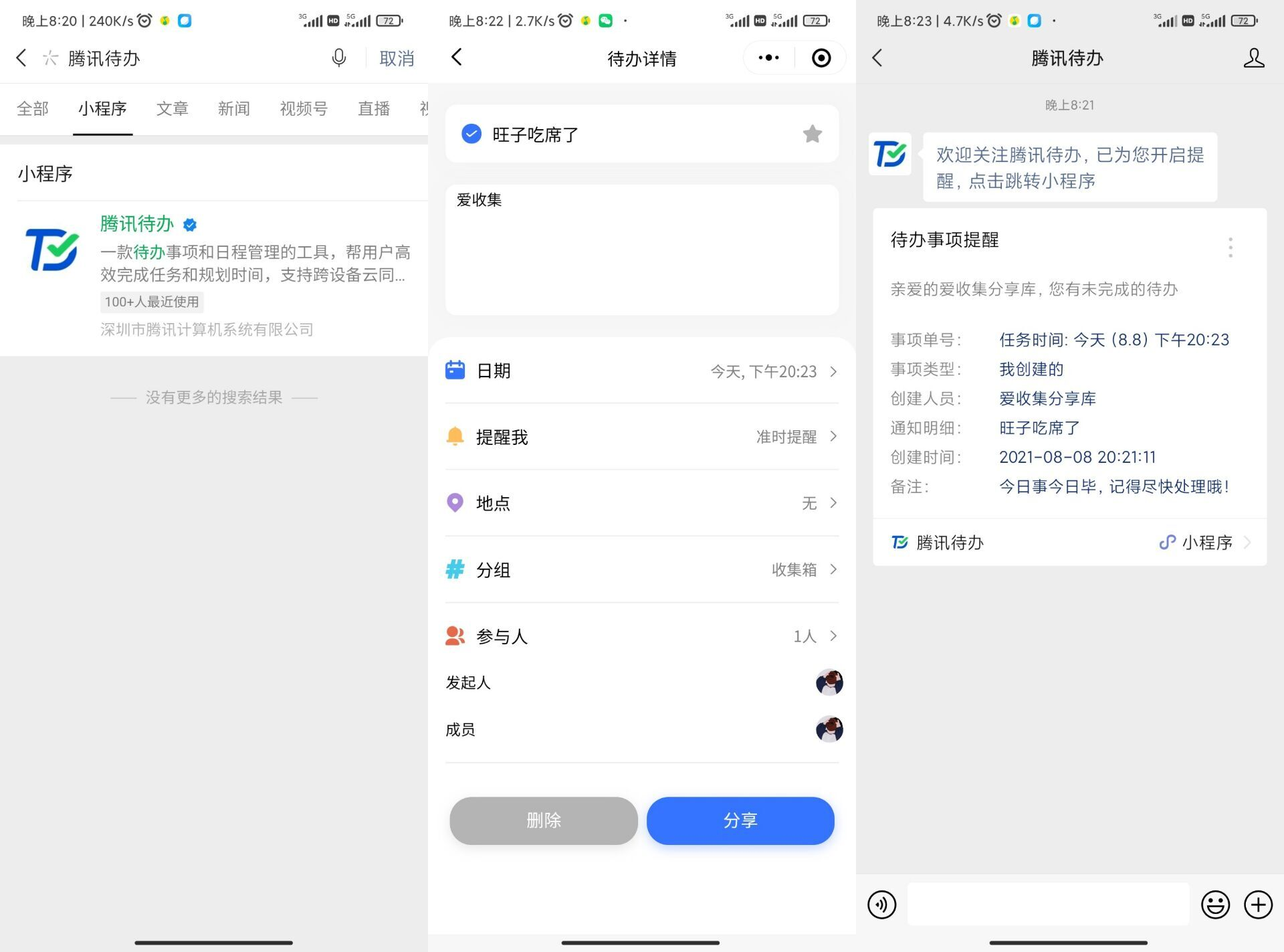 微信上线新功能:腾讯待办可日程提醒