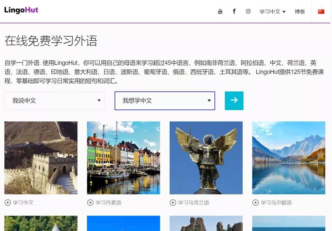 可学习几十种语言的在线网站lingohut