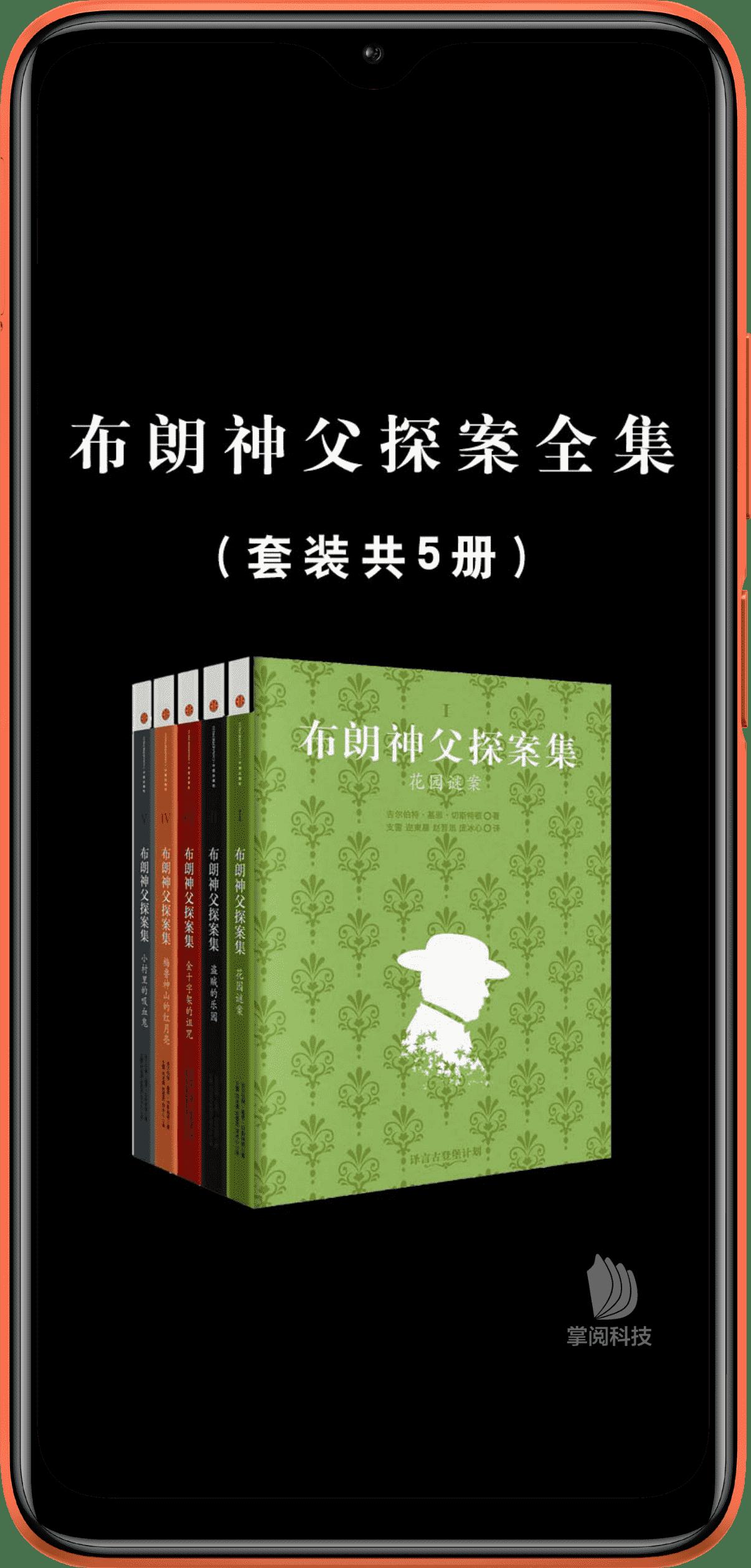 《布朗神父探案全集(套装共5册)[精品]》