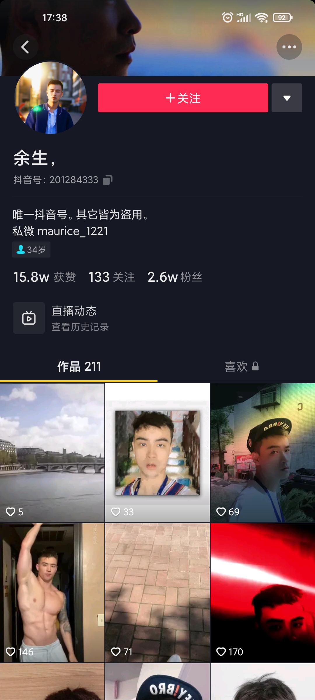 抖音帅哥余生, 抖音号:201284333,抖友社区,douyoushequ.com