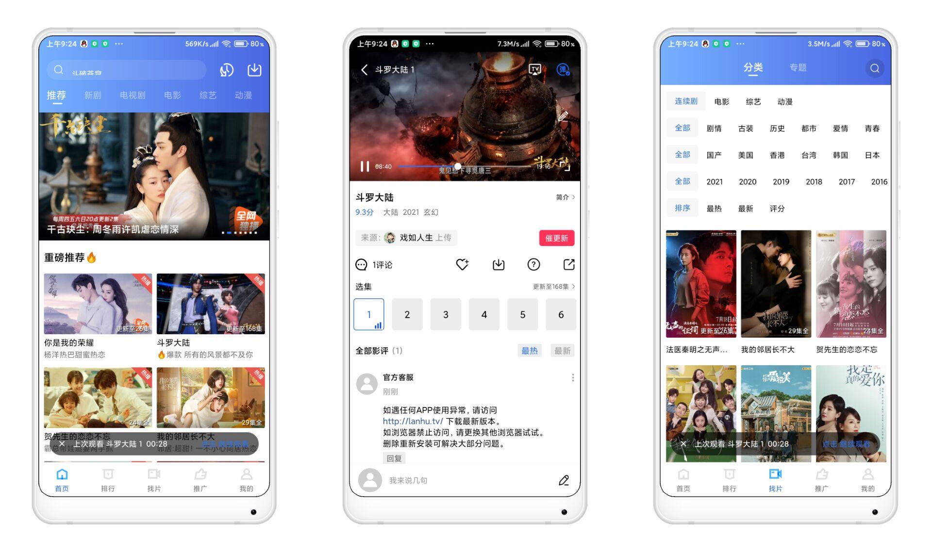 【蓝狐影视】免费追剧软件解锁VIP免广告