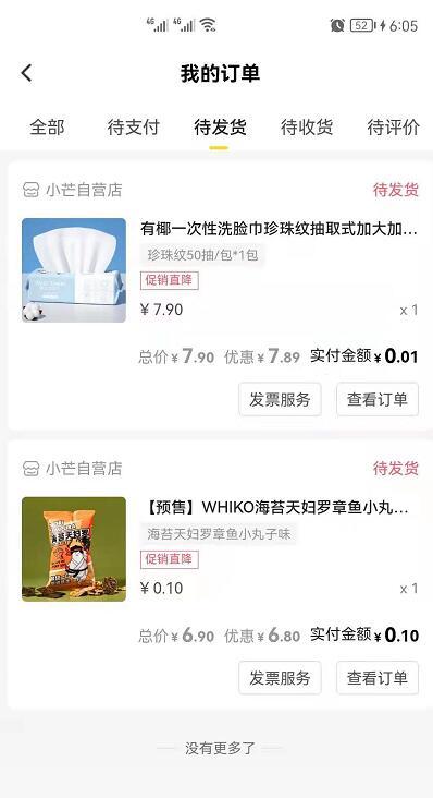 小芒-开盲盒抽实物-0.01买洗脸巾