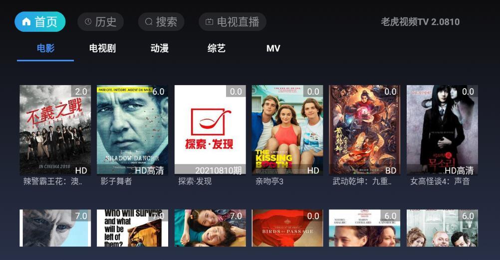 老虎视频TV v2.0810 无限制版
