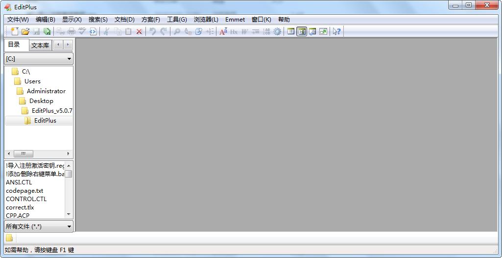 EditPlus v5.4.0.3571 绿色汉化激活版-特务兔