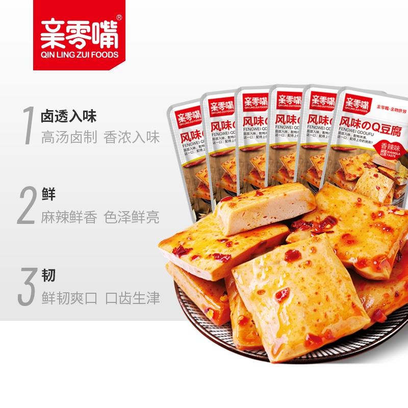 亲零嘴Q豆腐零食香辣味豆干麻辣条小包装儿时休闲小吃食品豆腐干