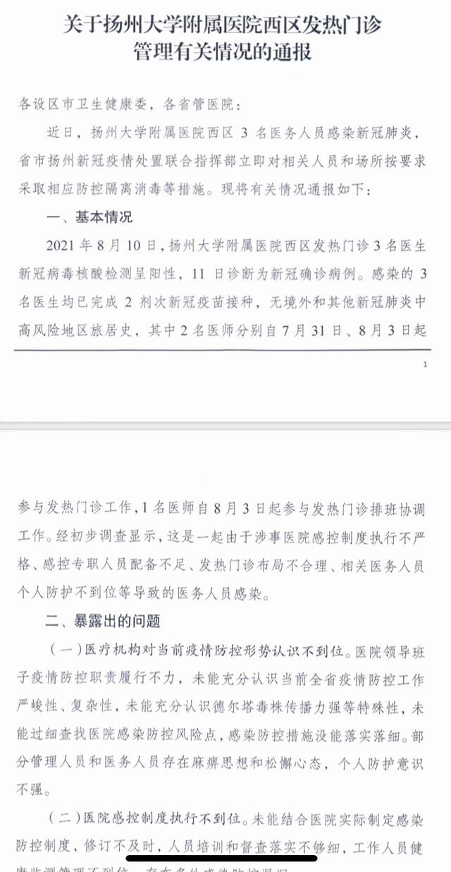扬州大学附属医院三名医生感染新冠,当地紧急排查重点人群-幽兰花香