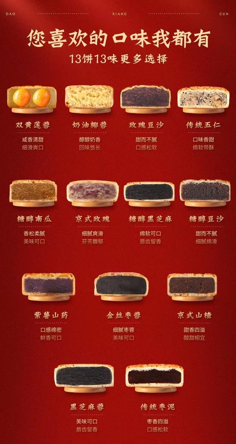 稻香村月饼礼盒蛋黄莲蓉五仁豆沙月饼超低价开撸